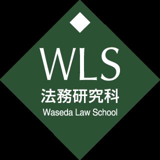 早稲田大学大学院法務研究科